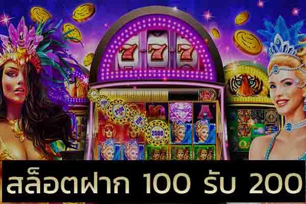 สล็อตฝาก 100 รับ 200 สมัครสมาชิกวันนี้ รับโบนัสฟรีไปเลย